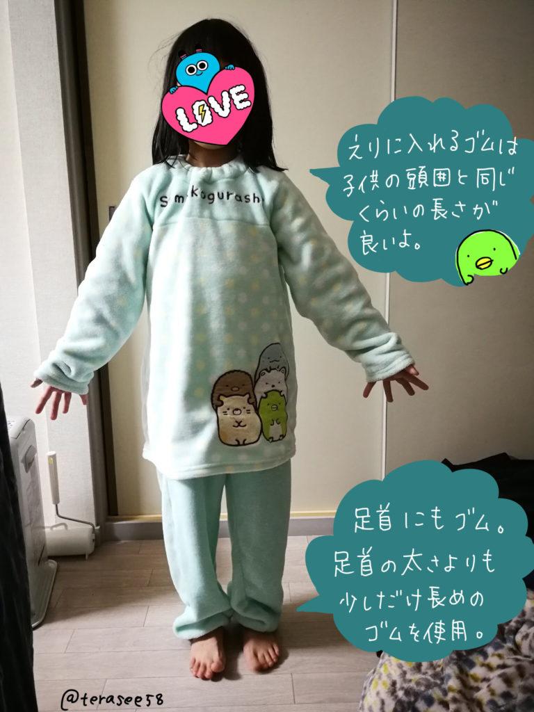 大きめパジャマにゴムを入れて着ています