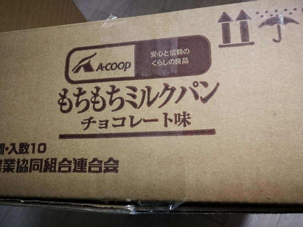 もちもちミルクパンの箱