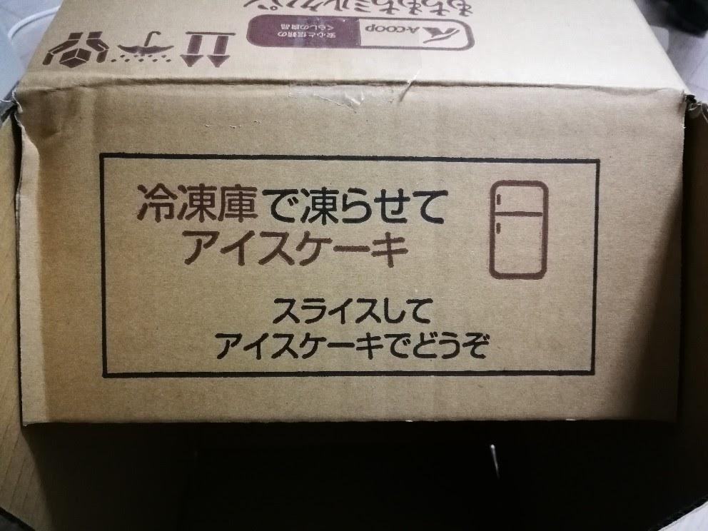箱に書かれたおすすめの食べ方②