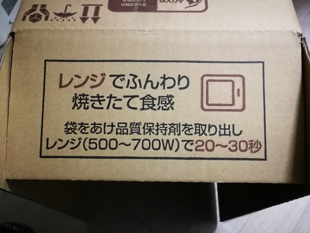 箱に書かれたおすすめの食べ方